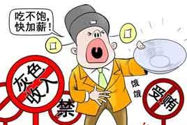 """公事员涨人为须迈过""""三道坎"""""""