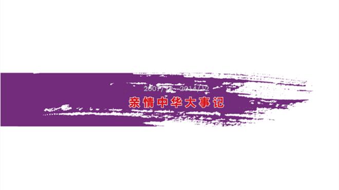 亲情中华大事记图册(2007年12月-2014年12月)