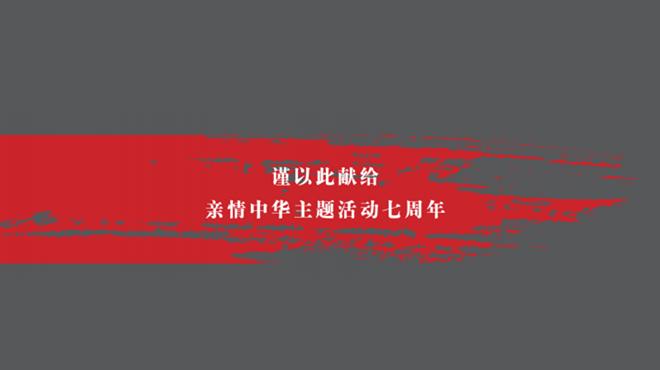 亲情中华运动七周年岁念画册
