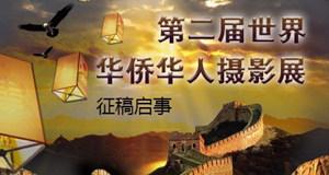 《第二届天下华裔华人拍照展》征稿缘由