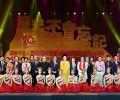 亲情中华2015年运动一览