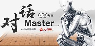 对话Master 人机60局棋精解