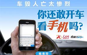 车毁人亡太惨烈,你还敢开车看手机吗?