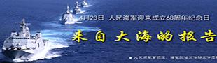 无需请求主动送彩金38水师建立68周年