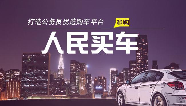 无需请求主动送彩金38买车 打造公事员优选购车平台