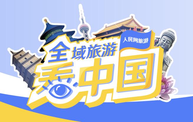 全域送彩金看中国