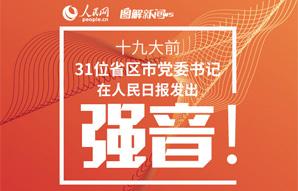 31位省区市党委布告在无需请求主动送彩金38日报收回强音