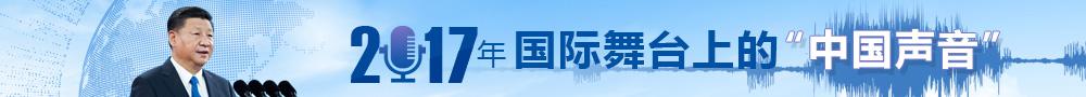 """2017国际舞台上的""""中国声响"""""""