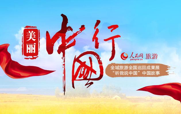 《优美中国行》--全域送彩金天下巡回效果展