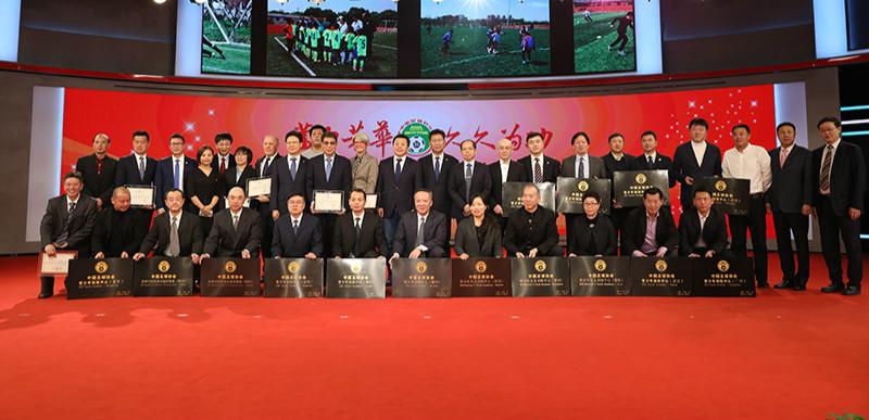 中国足协为青训中央授牌