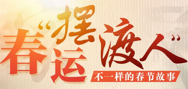 """【纷歧样的春节故事】万米地面的""""摆渡人"""""""