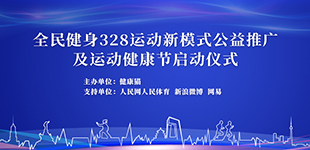 328活动新形式公益推行及活动安康节启动