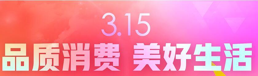 3.15消耗者权柄日运动