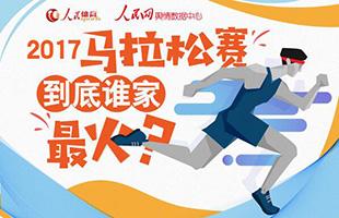 """""""2017最具影响力马拉松赛事排行榜""""公布"""