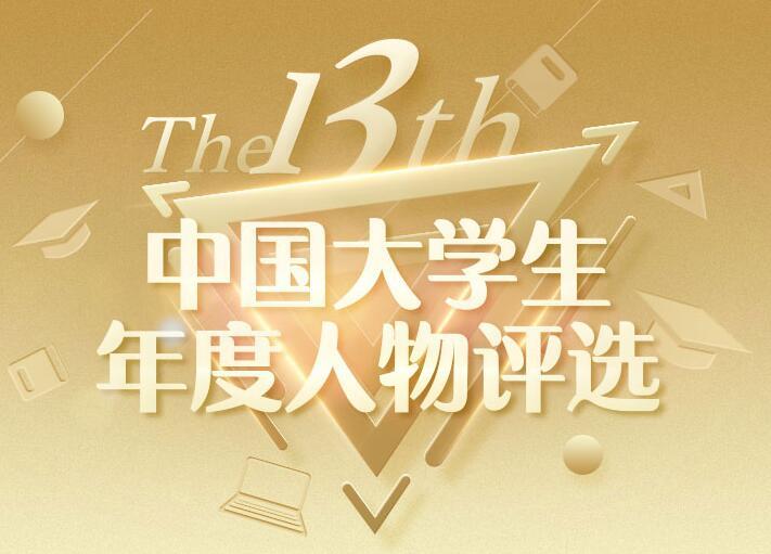 第十三届中国大先生年度人物评比运动