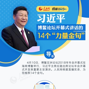 """习近平博鳌论坛开幕式发言的14个""""力气金句"""""""