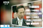 韩国前总统李明博财富被解冻涉贿金额111亿韩元【细致】