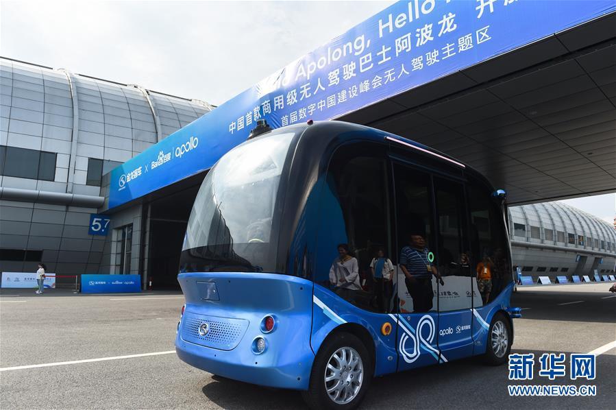 高清:中国首款商用级无人驾驶巴士开放试乘体验