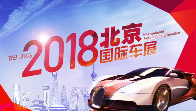 环球首发车型超百款   2018北京国际车展4月25日开幕