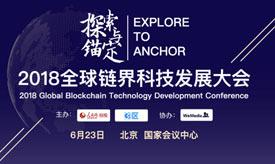 专题:2018环球链界科技开展大会