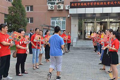 2018北京中考第一线
