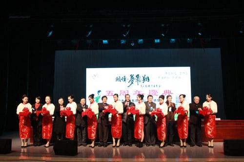 梦飞翔文化关怀慈善基金成立五周年
