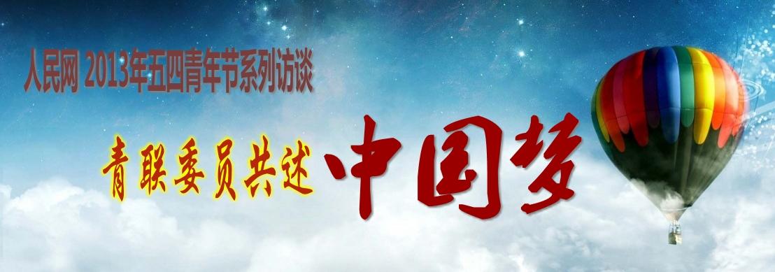 访谈围绕中国梦与当代青年的成长成才的主题