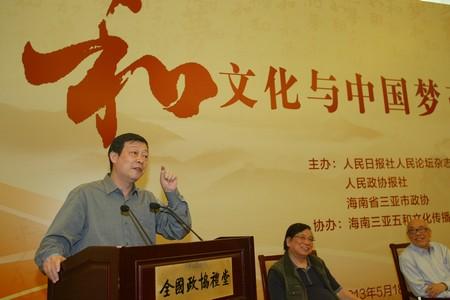 """""""和文化与中国梦""""高峰论坛在京举行"""