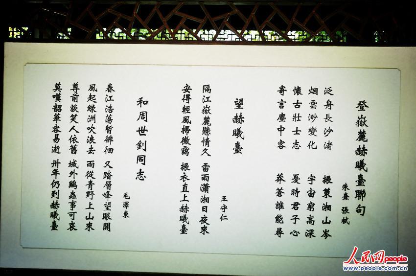 毛泽东等历届党和国家领导人纷纷题词的岳麓书院图片