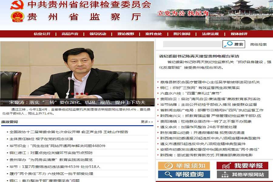 组图:各省级纪委监察厅官方网站截图