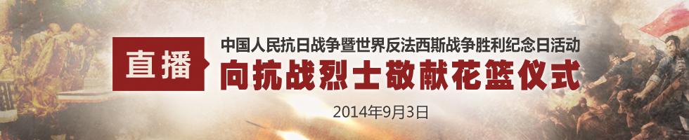 【引用】中国人民抗日战争暨世界反法西斯战争胜利纪念日活动向抗战烈士敬献花篮仪式 - 江山万里 - wfmachuanjun 的博客