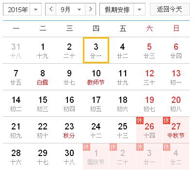 9月3日至5日调休放假,9月6日(星期日)上班
