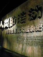 """20世纪30年代初,世界经济危机席卷日本,造成大批工厂倒闭,社会动荡不安,法西斯势力迅速壮大。日本军队内部出现了""""一夕会""""等100多个法西斯团体,得到了军部上层的支持,标志着日本军部的法西斯化。"""
