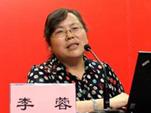 中共中央党史研究室研究员李蓉