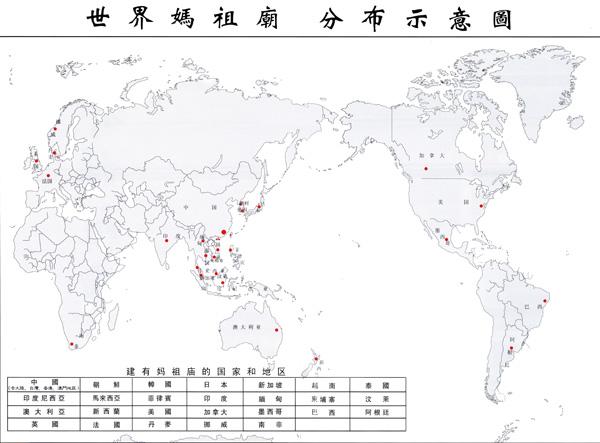 世界各地天后宫分布图
