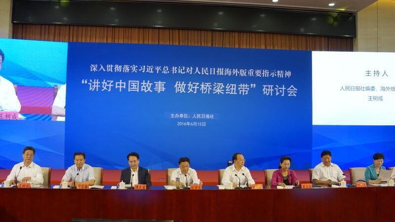 """人民日报社举办""""讲好中国故事  做好桥?#21495;?#24102;""""研讨会"""