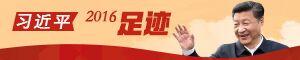 2016年习近平国内足迹