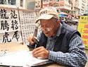 香港最后的凿字人
