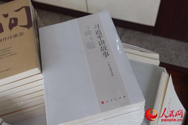《习近平讲故事》出版发行(人民网记者 翁奇羽摄)