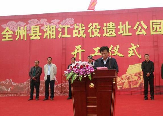 全州县委书记林武民宣布项目建设开工