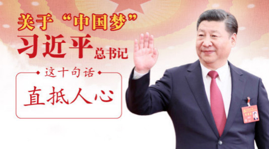 关于中国梦,习近平总书记这十句话直抵人心