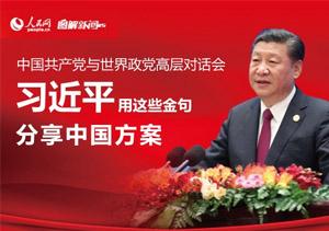 习近平用这些金句分享中国方案