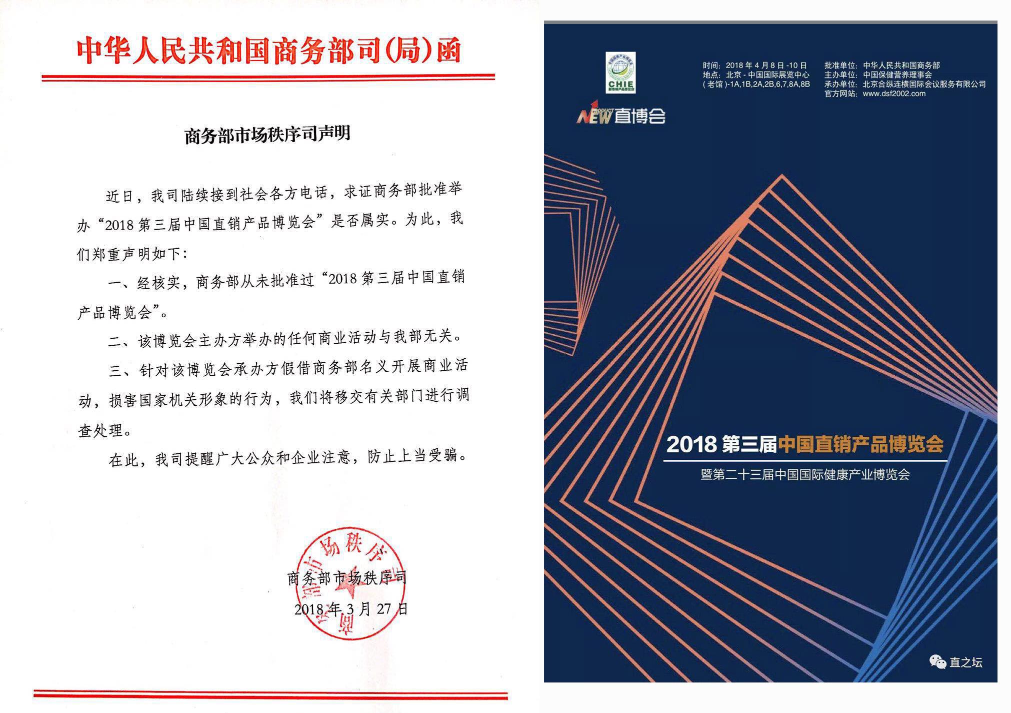 商务部:未批准第三届中国直销产品博览会