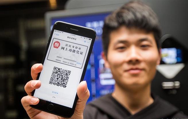 中国首批居民身份证网上功能凭证启用