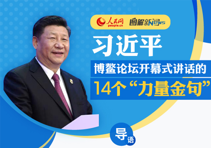 """习近平博鳌论坛开幕式讲话的14个""""力量金句"""""""