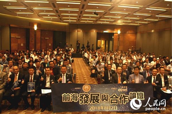 香港前海发展与合作论坛举行 沈婧婕摄