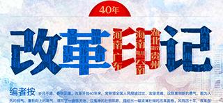 40年·改革印记