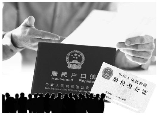 """快3走势图今天:云南昭通两年助31万""""黑户""""办理身份证"""