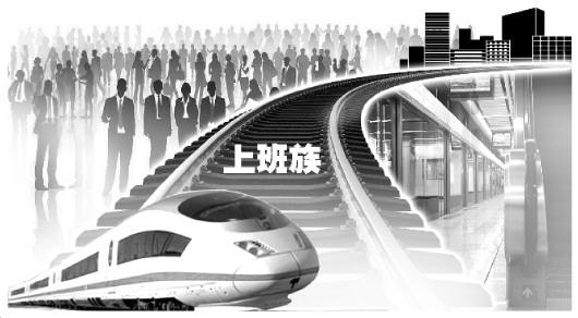 888彩票官方网站:部分上班族通勤现状调查:赶高铁转地铁身心俱疲