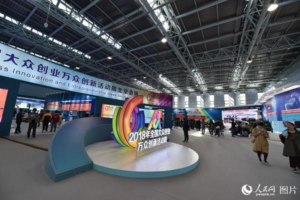 2018年全国双创周北京会场展厅。(人民网记者 翁奇羽)